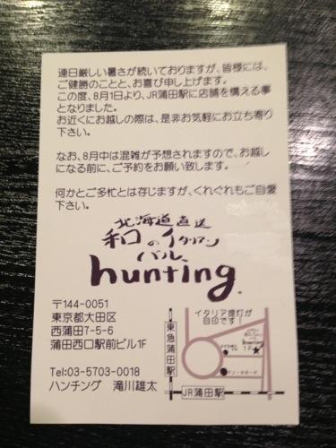 20130803-010846.jpg